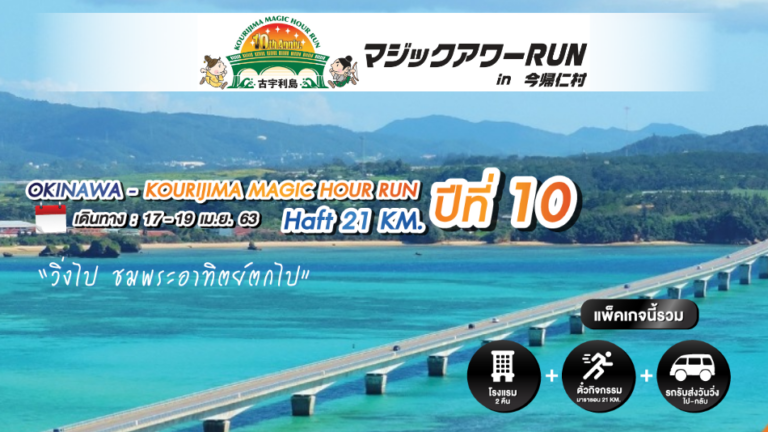 okinawa - kourijima magic hour run