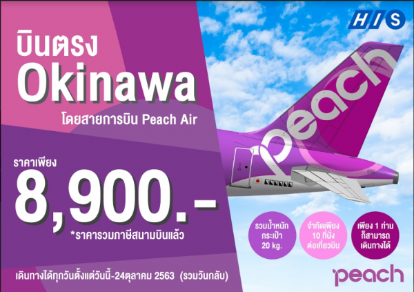 histours-peachair-promotion
